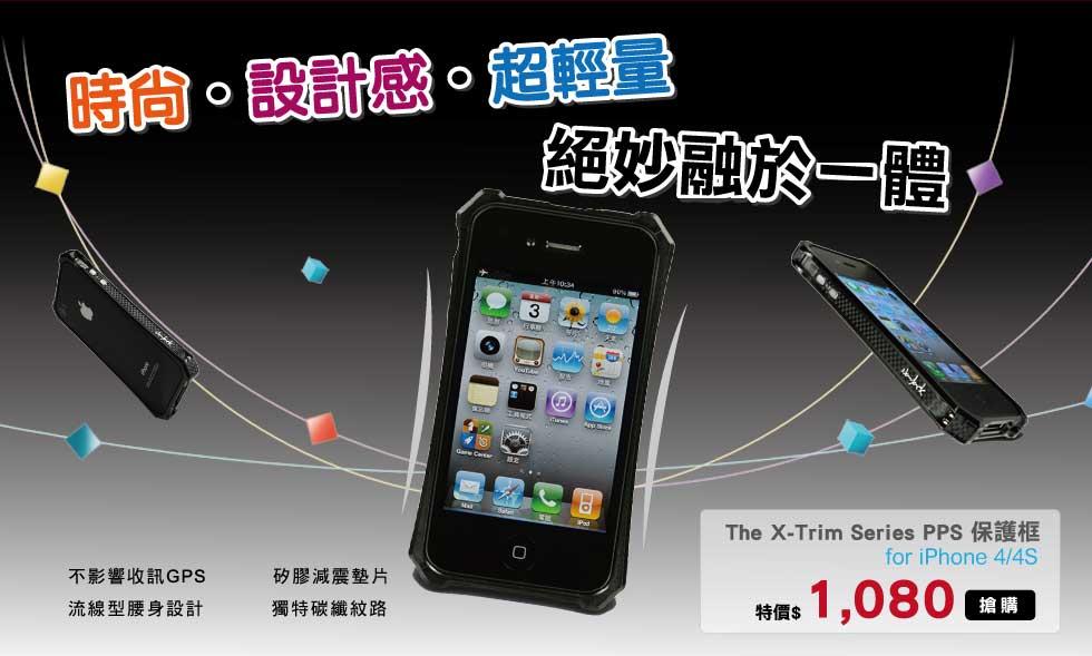 時尚‧設計感‧超輕量             絕妙融於一體             The X-Trim Series PPS   for iPhone 4/4s             不影響收訊GPS          矽膠減震墊片             流線型腰身設計          獨特碳纖紋路